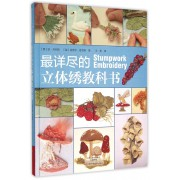 最详尽的立体绣教科书(精)