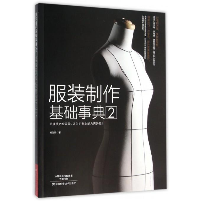 服装制作基础事典(2)