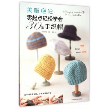 美帽*伦(零起点轻松学会30款手织帽)