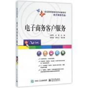 电子商务客户服务(电子商务专业职业教育课程改革创新教材)