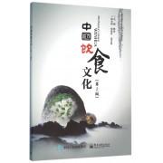 中国饮食文化(第2版职业教育旅游专业教学用书)
