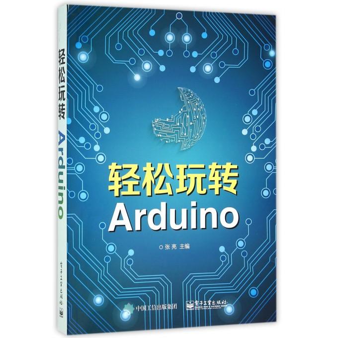 轻松玩转Arduino