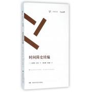 时间简史续编/周读书系