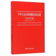 中华人民共和国税收基本法规(2016年版)