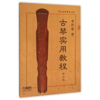 古琴实用教程(修订版)/中央音乐学院丛书