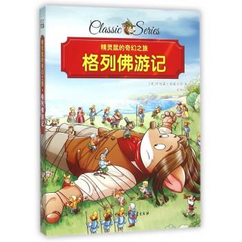 格列佛游记/精灵鼠的奇幻之旅