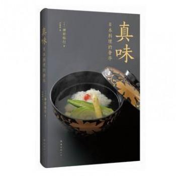 真味(日本料理的奢华)(精)