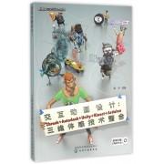 交互动画设计--Zbrush+Autodesk+Unity+Kinect+Arduino三维体感技术整合(附光盘)/新媒体与交互设计丛书