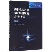 城市污水回用深度处理设施设计计算(第2版)