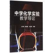 中学化学实验教学导论