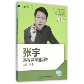 张宇高等数学18讲/2017张宇考研数学系列丛书