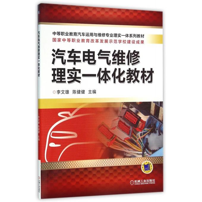 汽车电气维修理实一体化教材(中等职业教育汽车运用与维修专业理实一体系列教材)