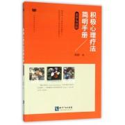 积极心理疗法简明手册(自学与自助)/心理咨询与自助丛书
