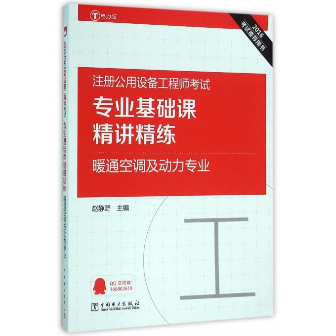 暖通空调及动力专业(2016注册公用设备工程师考试专业基础课精讲精练)