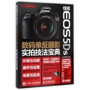 佳能EOS5Ds数码单反摄影实拍技法宝典(附光盘)