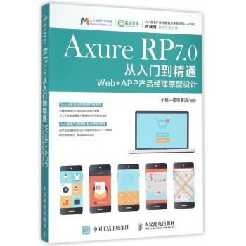 Axure RP7.0从入门到精通(Web+APP产品经理原型设计)