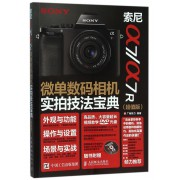 索尼a7\a7R微单数码相机实拍技法宝典(附光盘超值版)