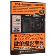 索尼a7\a7S\a7R\a7Ⅱ\a7SⅡ\a7RⅡ微单摄影宝典(附光盘相机设置+拍摄技法+场景实战+后期处理)