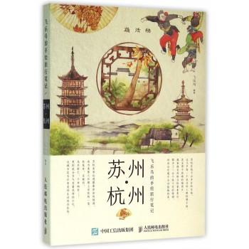 苏州杭州(飞乐鸟的手绘旅行笔记)