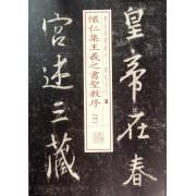 怀仁集王羲之书圣教序(4)/书法经典放大铭刻系列