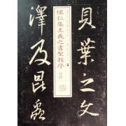 怀仁集王羲之书圣教序(5)/书法经典放大铭刻系列