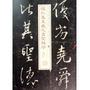怀仁集王羲之书圣教序(6)/书法经典放大铭刻系列