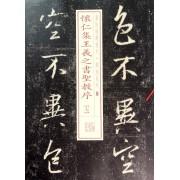 怀仁集王羲之书圣教序(7)/书法经典放大铭刻系列