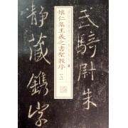怀仁集王羲之书圣教序(8)/书法经典放大铭刻系列