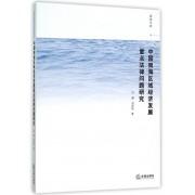 中国南海区域经济发展重点法律问题研究/南海文库
