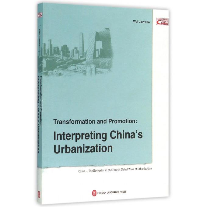 转型与推进(解读中国新型城镇化)(英文版)/解读中国