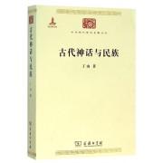 古代神话与民族/中华现代学术名著丛书