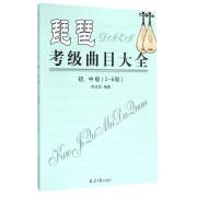 琵琶考级曲目大全(初中级1-6级)