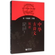 中华古诗文阅读(高1第2学期复旦大学附属中学校本教材)