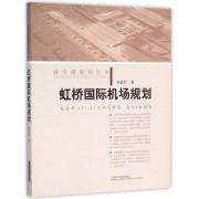 虹桥国际机场规划/航空港规划丛书