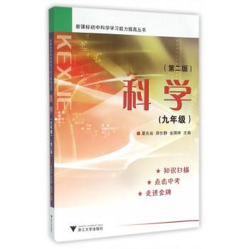 科学(9年级第2版)/新课标初中科学学习能力提高丛书