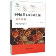 中国食品工业标准汇编(调味品卷第2版)