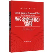 MWG微观经济理论习题解答/经济科学译丛