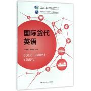 国际货代英语(职业院校双证书课题实验教材)