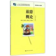 旅游概论(旅游服务与管理十二五职业教育国家规划教材)
