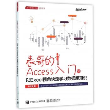 表哥的Access入门(以Excel视角快速学习数据库知识双色)/CDA数据分析师系列丛书