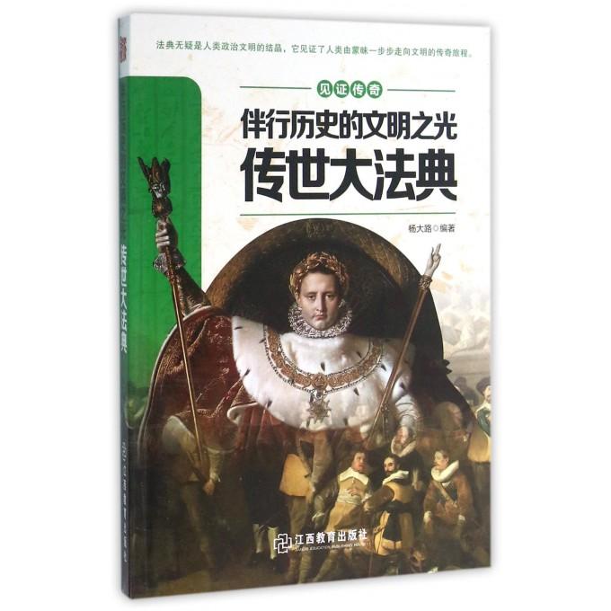 伴行历史的文明之光(传世大法典)/见证传奇