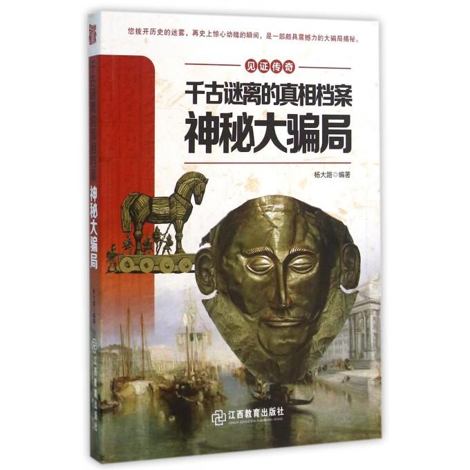千古谜离的真相档案(神秘大骗局)/见证传奇