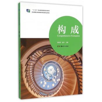 构成(十二五职业教育国家规划教材)