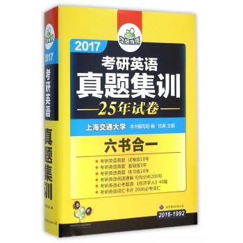 2017考研英语真题集训(2016-1992)