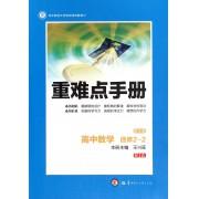 高中数学(选修2-2RJA第5版)/重难点手册