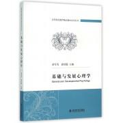基础与发展心理学/高等师范教育精品教材系列丛书