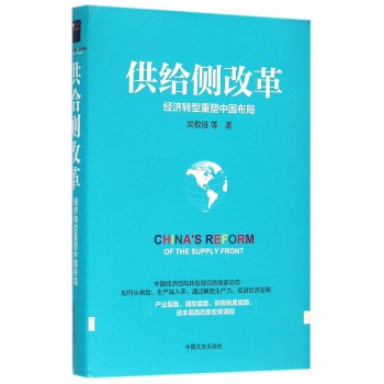 供给侧改革(经济转型重塑中国布局)(精)