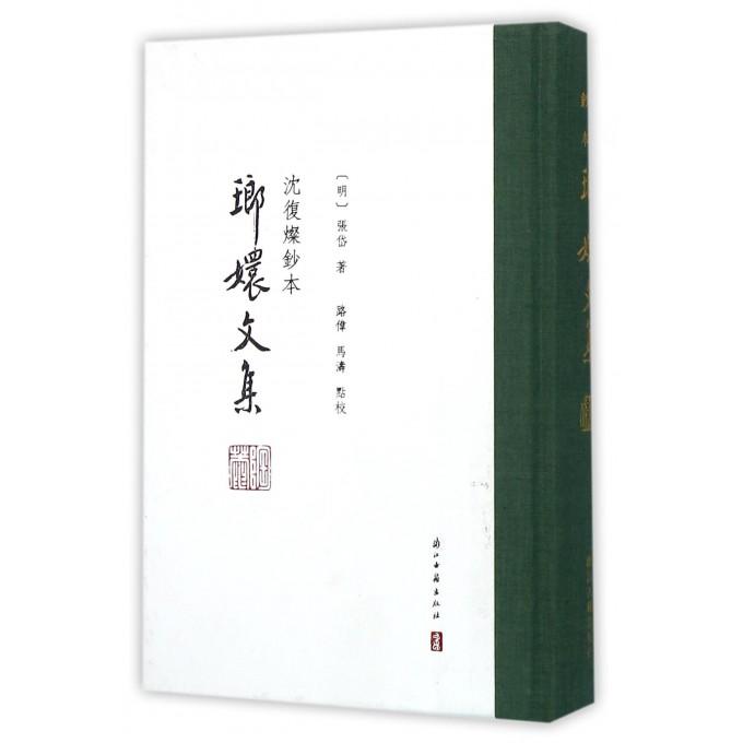 琅嬛文集(沈复燦钞本)(精)