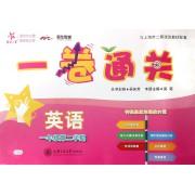 英语(附光盘1年级第2学期与上海市二期课改教材配套)/一卷通关