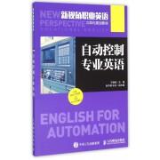 自动控制专业英语(新视角职业英语立体化规划教材)